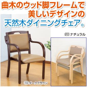 天然木 立ち座りサポートダイニングチェア 椅子