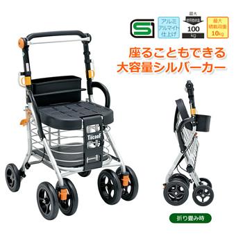 テイコブボルサ WS01 ショッピングカート シルバーカー 幸和製作所