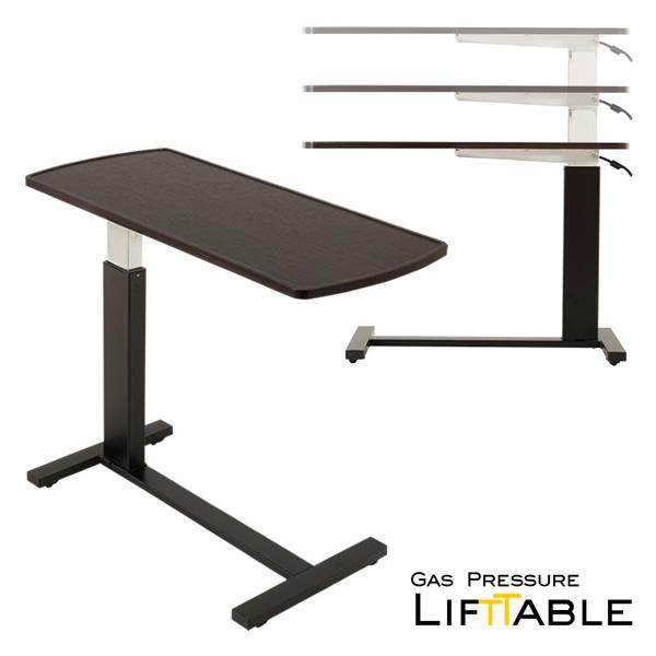 昇降 テーブル リフティングテーブル ベッドサイド ソファサイド デスク 立って使うテーブル スタンディングデスク ガス圧 昇降テーブル