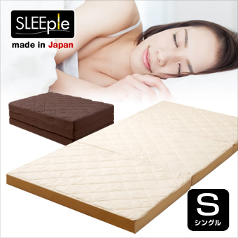 SLEEple/スリープル 三つ折り 高弾力 三つ折り マットレス シングル 日本製 腰を支える弾力3つ折れマットレス ピーチスキン加工生地
