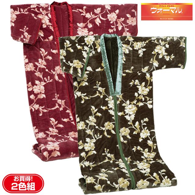 テイジン ウォーマル 使用 マイヤー2枚合わせわた入りかいまき毛布 2色組