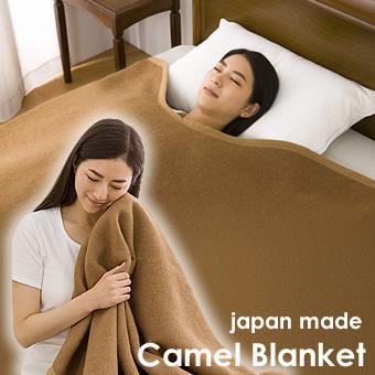 国産 日本製 キャメル 毛布 くりえり毛布