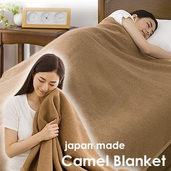 国産 日本製 キャメル 毛布 キャメル毛布