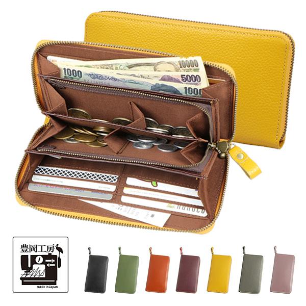 豊岡工房 牛革コインが分けられる 長財布 ラウンドファスナー 札入れ カード入れ 小銭入れ 日本製