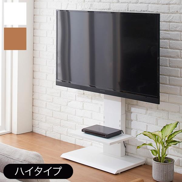 壁掛け風テレビ台 壁よせTVスタンド 棚板付き ハイタイプ