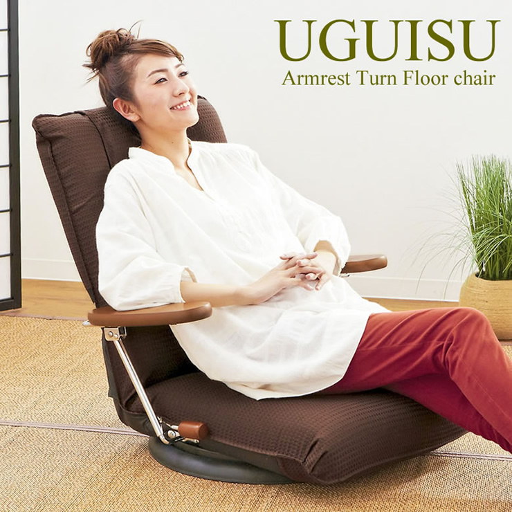 代金引換不可 日本製 ひじ付き回転座椅子