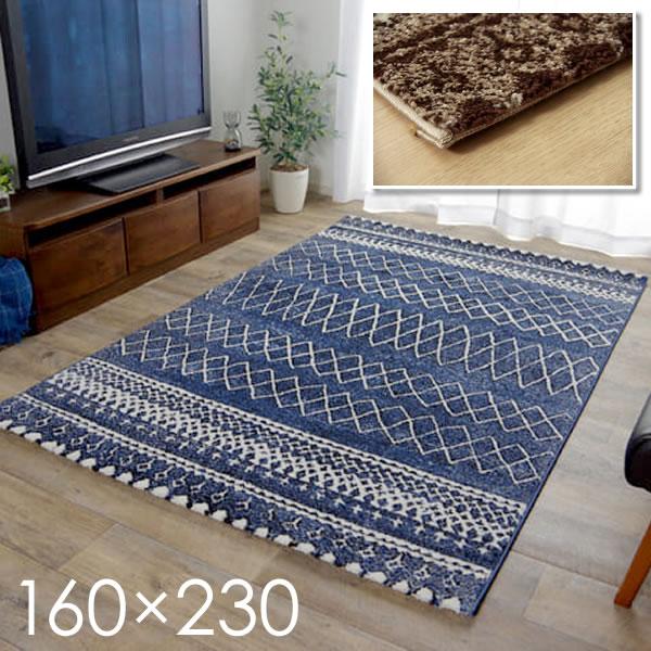 トルコ製 ウィルトン織カーペット 北欧調ラグ エディア ホットカーペット対応 床暖房対応 160cm×230cm 代金引換不可