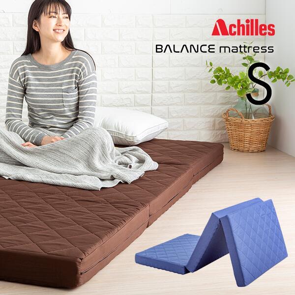 約10cmの厚みで腰部が硬めのバランスタイプマットレス 日本製 アキレス シングル 定番スタイル プロファイル加工3つ折れバランスマットレス 入手困難