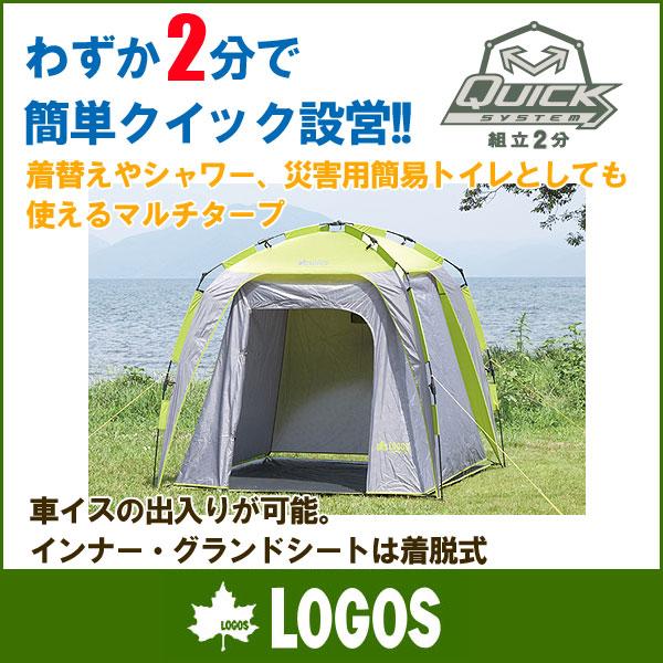 《送料無料》ロゴス【LOGOS】クイックどこでもターププラス 220-L 71457622 アウトドア キャンプ テント タープ 野外 フェス 旅わずか2分クイック設営!着替えやシャワー、
