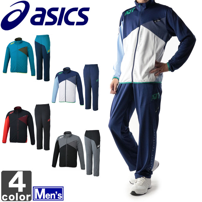 《送料無料》アシックス【asics】 メンズ A77 トレーニング 上下セット XAT715 XAT815 1702 ジャケット パンツ セットアップ スポーツ 運動 ジム フィットネス 紫外線 再帰反射 紳士 男性
