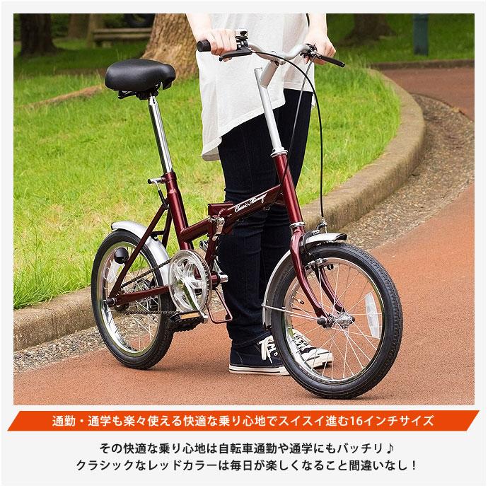 《送料無料》クラシックミムゴ【ClassicMimugo】折り畳み自転車16インチFDB16MG-CM161711ハンドル差込式折り畳み二重ロック収納組み立て通勤通学自転車バイク【メンズ】【レディース】