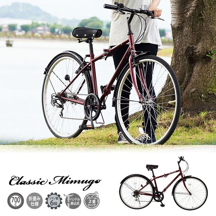 《送料無料》クラシック ミムゴ【Classic Mimugo】 折り畳みクロスバイク 700C 6段ギア付 FDB700C 6S MG-CM700C 1711 シマノ製6段 通勤 通学 自転車 バイク サイクル レバーシフト 旅行 レジャー 【メンズ】【レディース】