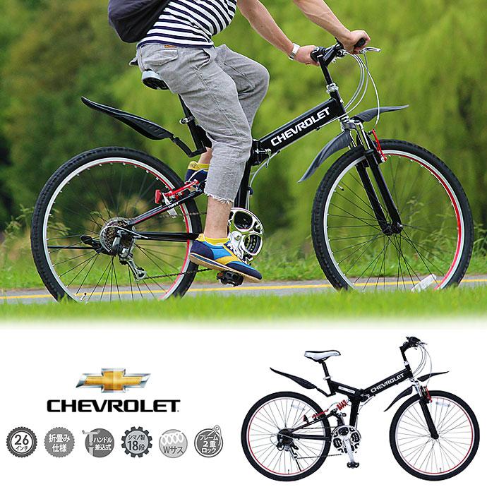 《送料無料》シボレー【CHEVROLET】 自転車 26インチ WサスFD-MTB26 18SE MG-CV2618E 1710 ハンドル差込式 二重ロック 収納 組み立て 18段 シマノ 【メンズ】【レディース】
