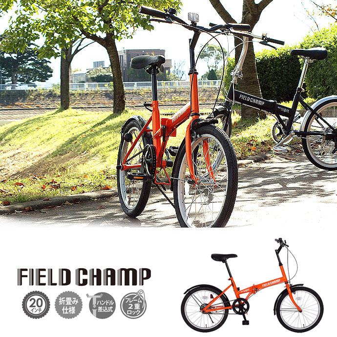 《送料無料》フィールド チャンプ【FIELD CHAMP】 折り畳み自転車 20インチ FDB20 MG-FCP20 1711 ハンドル差込式 折り畳み 二重ロック 収納 組み立て 通勤 通学 自転車 バイク 【メンズ】【レディース】