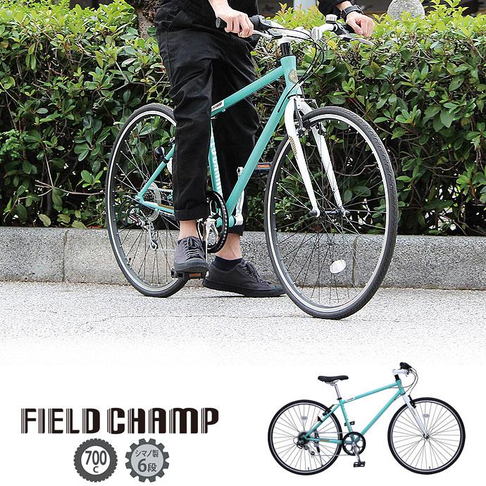 《送料無料》フィールド チャンプ【FIELD CHAMP】 自転車 CROSSBIKE 700C 6S MG-FCX700CE 1710 クロスバイク シマノ製6段 通勤 通学 自転車 バイク サイクル グリップシフト 【メンズ】【レディース】
