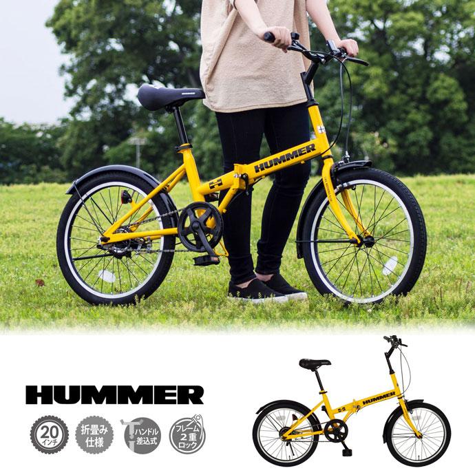 《送料無料》ハマー【HUMMER】 折り畳み自転車 20インチ FDB20R MG-HM20R 1710 ハンドル 折り畳み 二重ロック 収納 組み立て 通勤 通学 自転車 バイク 【メンズ】【レディース】