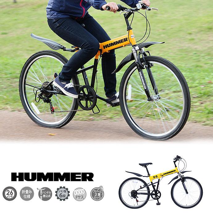 《送料無料》ハマー【HUMMER】 自転車 26インチ FサスFD-MTB26 6SE MG-HM266E 1710 ハンドル差込式 シマノ製6段 二重ロック 収納 組み立て サイクリング バイク 折り畳み 【メンズ】【レディース】