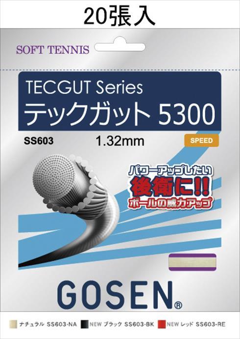 《送料無料》GOSEN(ゴーセン) テックガット 5300 ノンパッケージ20張SET TECGUT 5300 SS603NA20P 1805 【メンズ】【レディース】 ソフトテニス ガット(国内)