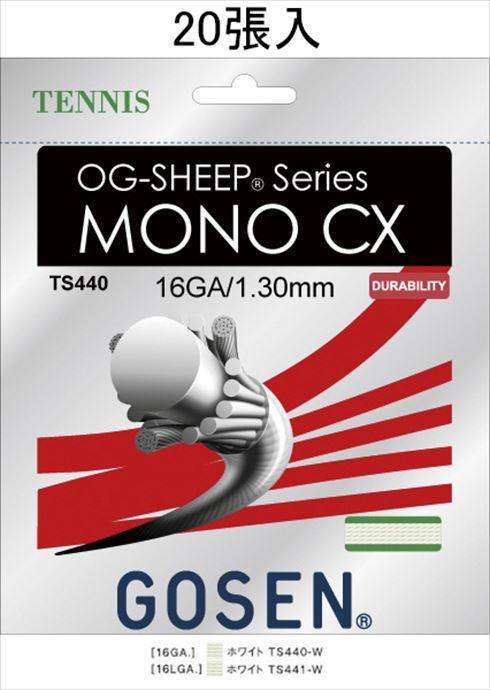 《送料無料》GOSEN(ゴーセン) オージーシープ モノ CX 16 OG-SHEEP MONO CX 16 ノンパッケージ20張入 TS440W20P 1805 【メンズ】【レディース】 テニス ガット(国内)