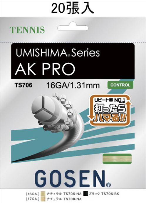 《送料無料》GOSEN(ゴーセン) ウミシマ AKプロ16 ノンパッケージ20張SET TS706NA20P 1805 【メンズ】【レディース】 テニス ガット(国内)