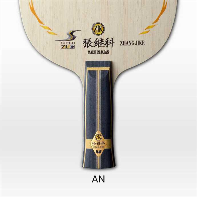 《送料無料》BUTTERFLY (バタフライ) 張継科 SUPER ZLC AN 36542 2002 卓球 ラケット 攻撃用シェーク