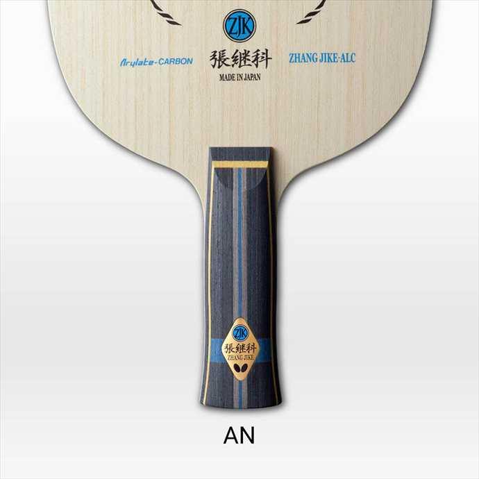 《送料無料》BUTTERFLY (バタフライ) 張継科 ALC AN 36562 2002 卓球 ラケット 攻撃用シェーク