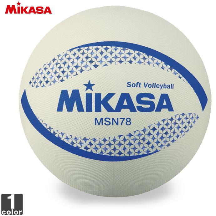 ■MIKASAのソフトバレーボール ゴムボール バレーボール ミカサ 2020春夏新作 MIKASA MSN78W 即出荷 ソフトバレーボール 練習 日本バレーボール協会検定球 ネコポス対応 ソフトバレー 78cm 公認球 2109