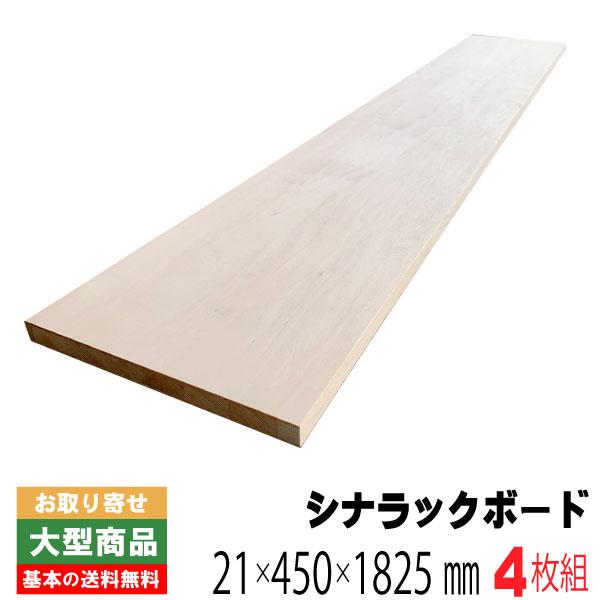 シナラックボード 21mm×450mm×1825mm(A品) 4枚組/約27.64kg