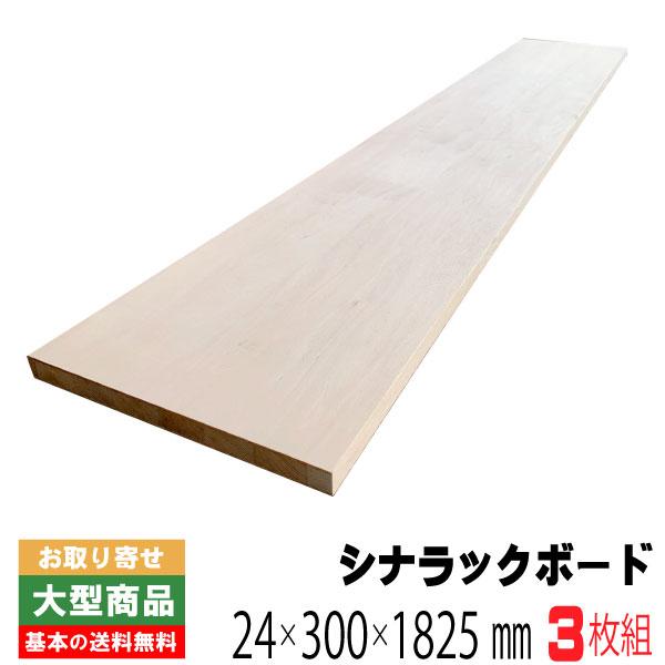 シナラックボード 24mm×300mm×1825mm(A品) 3枚組/約15.81kg