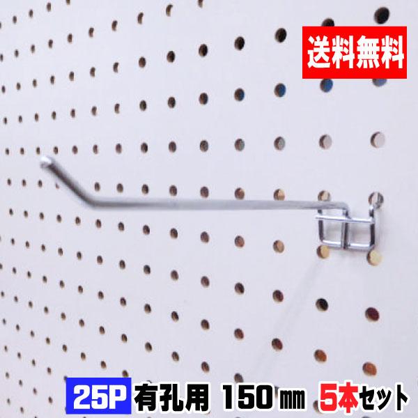 有孔ボードと一緒に使って 便利でオシャレな収納に 5本セット 4~5.5mm厚有孔ボード用フック L=150タイプ 2点掛け お買い得品 A品 25P用 レビューを書けば送料当店負担