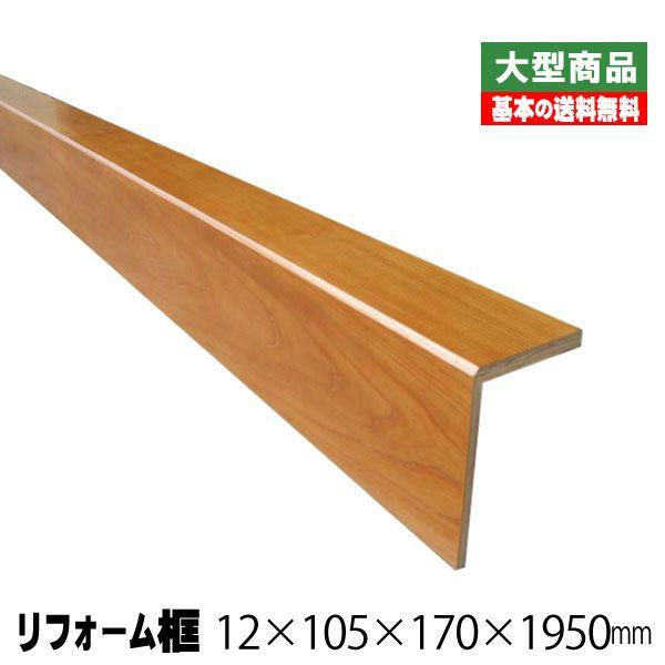 リフォーム框 ケヤキ 12mm×105mm×170mm×1950mm(4kg/本)(A品)