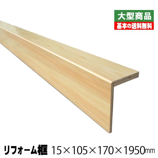 リフォーム框 ヒノキ 15mm×105mm×170mm×1950mm(5kg/本)(A品)