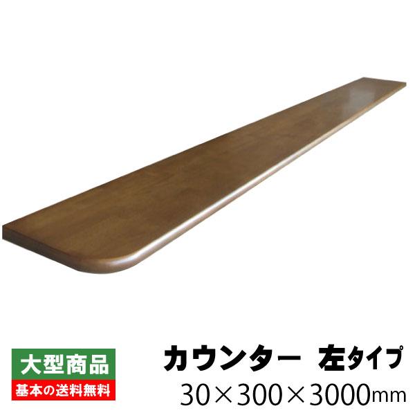 集成材 ダイネットカウンター MTD-2471GB(L/R)(20kg/台)(B品)【送料無料】