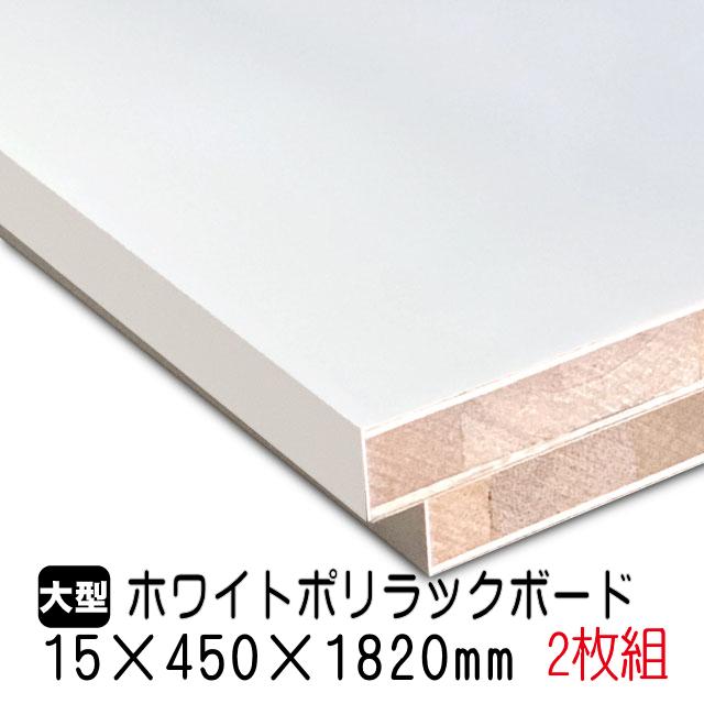 2枚組 ホワイトポリラックボード 15mm×450mm×1820mm(A品)