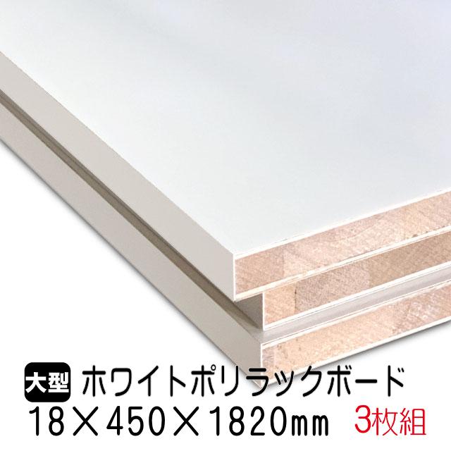 3枚組 ホワイトポリラックボード 18mm×450mm×1820mm(A品)