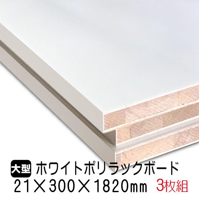 3枚組 ホワイトポリラックボード 21mm×300mm×1820mm(A品)