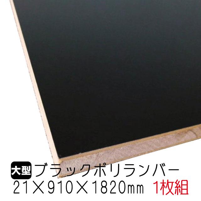 ランバー ブラックポリランバー 21mm×910mm×1820mm (A品・取り寄せ) 1枚組/約16kg ※2枚以上はさらに値引き※