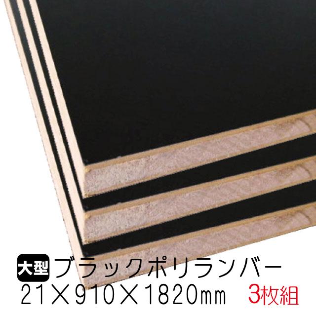 ランバー ブラックポリランバー 21mm×910mm×1820mm (A品・取り寄せ) 3枚組/約48kg