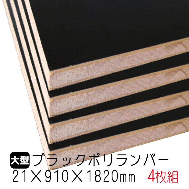 ランバー ブラックポリランバー 21mm×910mm×1820mm (A品・取り寄せ) 4枚組/約64kg