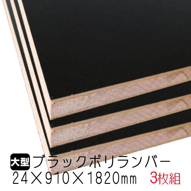 ランバー ブラックポリランバー 24mm×910mm×1820mm (A品・取り寄せ) 3枚組/約51kg