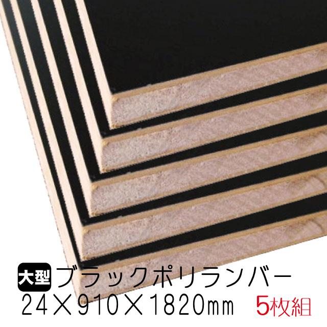 ランバー ブラックポリランバー 24mm×910mm×1820mm (A品・取り寄せ) 5枚組/約85kg