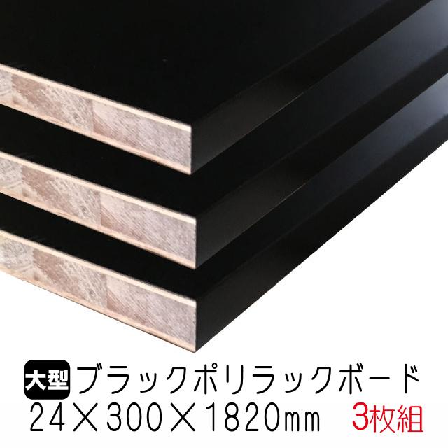3枚組 ブラックポリラックボード 24mm×300mm×1820mm(A品)