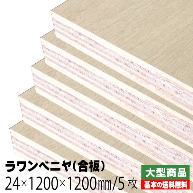 【DIYに不可欠な定番商品!】ラワン、ベニヤ板、合板。DIY木材の定番! ラワンベニヤ 5枚組 24mm×1200mm×1200mm(A品)