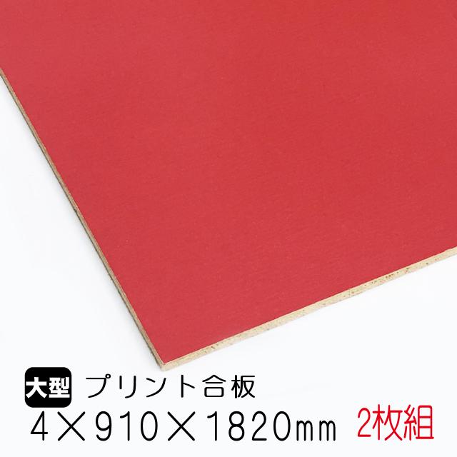 カラープリントボード 赤 (A品) 2枚組