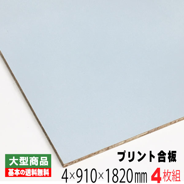 カラープリントボード 薄水色 (A品) 4枚組
