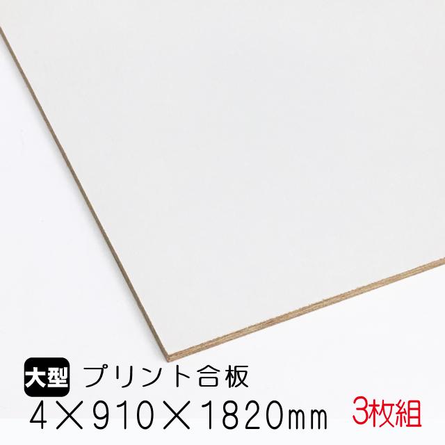 カラープリントボード 白色 (A品) 3枚組