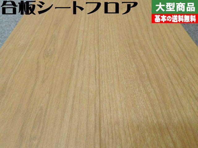 捨貼用フロア シートフロア MA-10(23kg/1坪入)(B品)