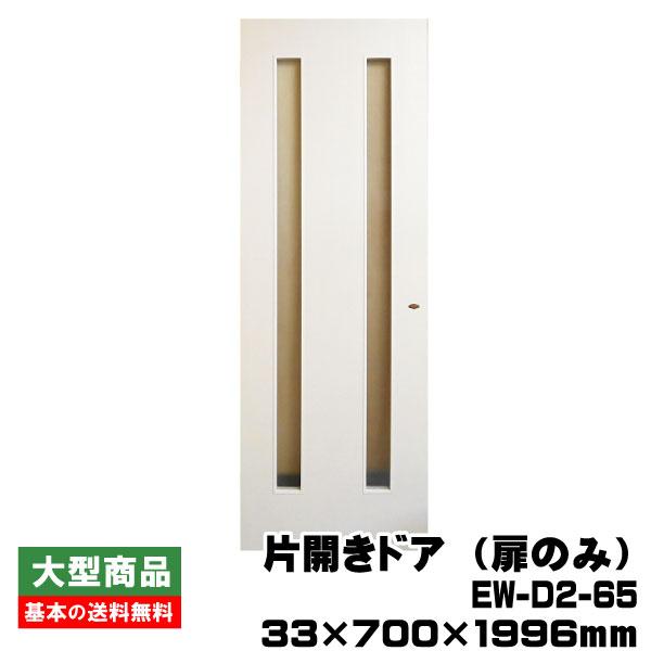PAL 片開きドア(扉のみ) EW-D2-65 PAL(19kg/台)(B品/アウトレット)