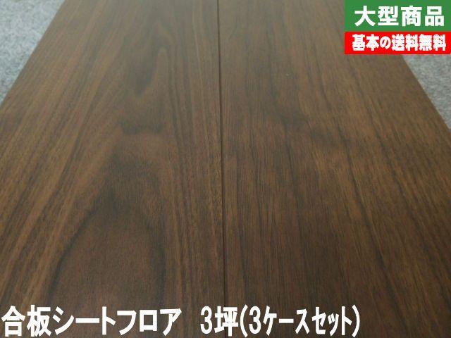 捨貼用フロア 床暖対応 レプリアエコ TFP-465G(22kg/1坪入)3ケースセット(B品)