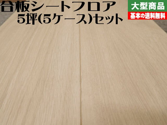 捨貼用フロア 永大 エコメッセージSレプリア RWV-424(26kg/1坪入)5ケースセット(B品)
